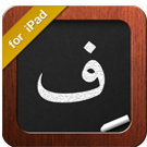 aabic-lettersHD-web-icon-2